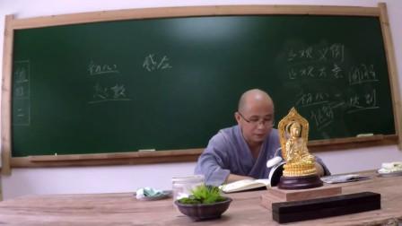 十不二門指要鈔詳解(興德法师)第24集