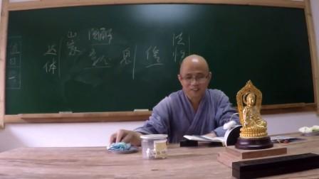 十不二門指要鈔詳解(興德法师)第16集