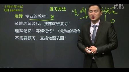 2017主管护师考试视频【儿科护理学】张天泽