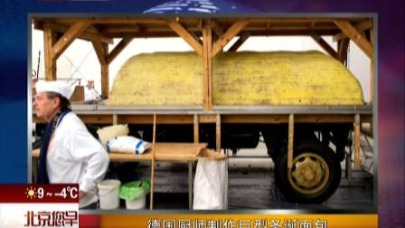 德国厨师制作巨型圣诞面包 北京您早 161201