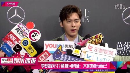 【搜狐娱乐播报】李易峰不介意被p胖图:大家娱乐而已