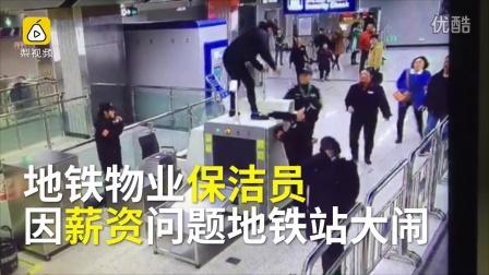 保洁员因薪资大闹地铁站,怒砸安检机