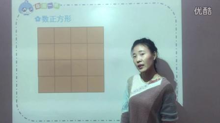 二年级图形微课堂第一讲 巧数平面图形-正方形 湛芳