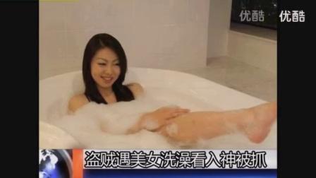 小偷看美女洗澡的高清裸照图集gggggg1_标清
