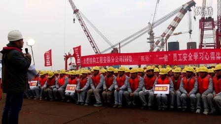 中铁大桥局四公司大型结构安装工程分公司驻沪通桥29号墩安全培训总结表彰大会。