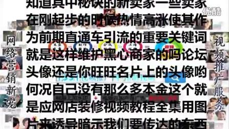 板自动生成 网店装修视频教程全集_淘宝新旺铺装修工具_淘宝客模板自动生成--1331视频推广