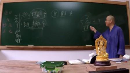 十不二門指要鈔詳解(興德法师)第42集