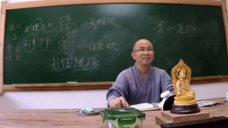 十不二門指要鈔詳解(興德法师)第41集