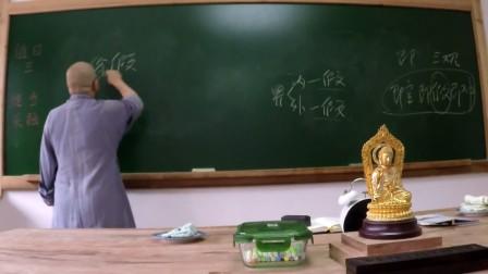 十不二門指要鈔詳解(興德法师)第39集