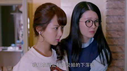 《欢乐颂》杨紫CUT第7集