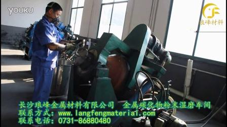 金属碳化物粉末 湿磨车间 金属粉末制作过程