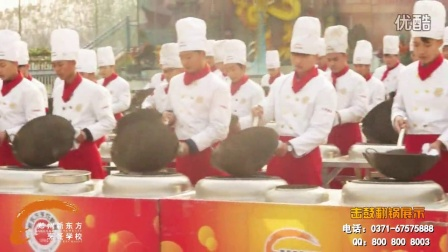 学厨师到新东方-郑州新东方烹饪学校击鼓翻锅展示