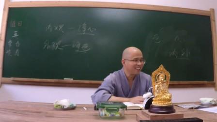 十不二門指要鈔詳解(興德法师)第48集