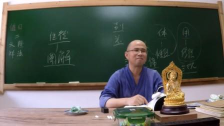 十不二門指要鈔詳解(興德法师)第52集