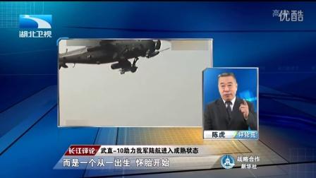 《长江新闻号》 20161201