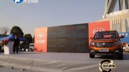 售5.69-6.69万元 福汽启腾V60郑州上市