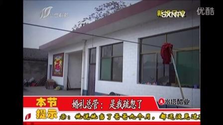 小郭跑腿 20161201 新婚风波