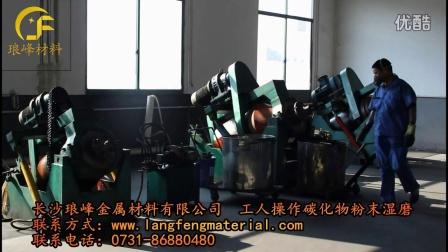工人操作碳化物粉末湿磨过程