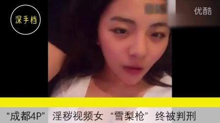 """""""成都4P""""淫秽视频女""""雪梨枪""""终被判刑"""