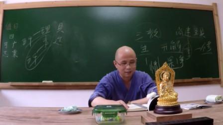 十不二門指要鈔詳解(興德法师)第54集