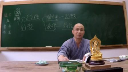 十不二門指要鈔詳解(興德法师)第55集