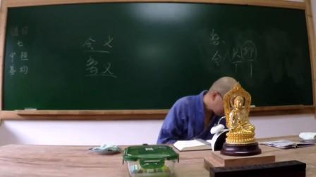 十不二門指要鈔詳解(興德法师)第57集