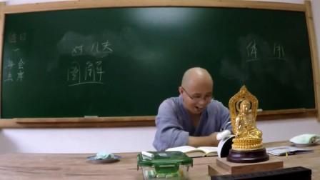 十不二門指要鈔詳解(興德法师)第58集