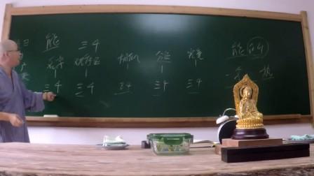 十不二門指要鈔詳解(興德法师)第63集
