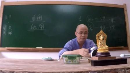 十不二門指要鈔詳解(興德法师)第61集