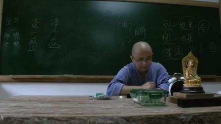 十不二門指要鈔詳解(興德法师)第67集