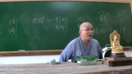 十不二門指要鈔詳解(興德法师)第70集