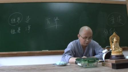 十不二門指要鈔詳解(興德法师)第71集