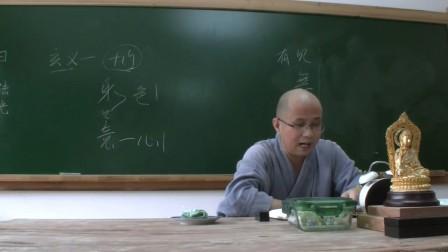 十不二門指要鈔詳解(興德法师)第72集