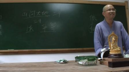 十不二門指要鈔詳解(興德法师)第74集