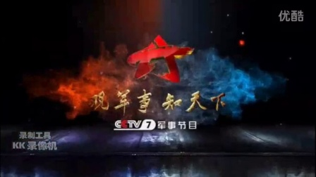 央视军事节目_中文国际频道年度包装