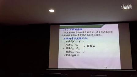 2016年11月邵阳市课堂教学比赛:煤石油天然气利用