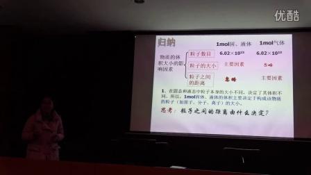 2016年11月邵阳市课堂教学比赛:气体摩尔体积