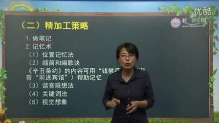 教育心理学-15-冀芳_标清