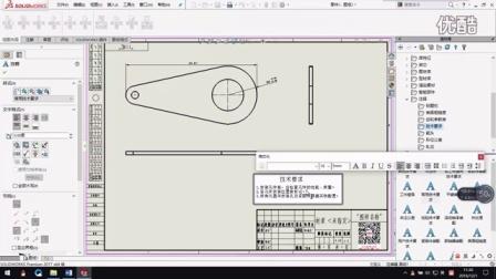 Solidworks-工程图-技术要求等注释中关联模型尺寸等信息