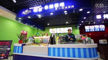 """北京世纪开创科技有限公司旗下金牌项目 - 意式手工冰淇淋""""梦想公主"""""""