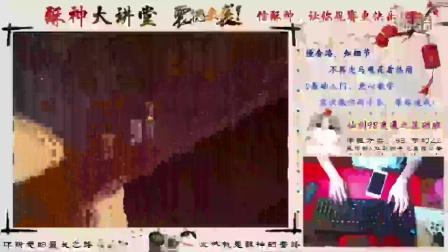 酥神仙剑98速通大讲堂(第五课:神木林—大理城当铺)