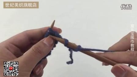 64【新手妈咪编织】双元宝围巾编织教程_标清