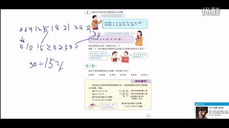 人教版小学数学五年级下-分数的意义和性质-教材第69页讲解--小雨姐姐学数学