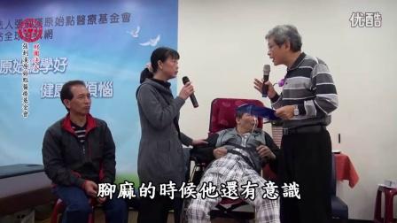 065_中风瘫痪案例(徐福顺)