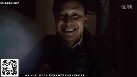 """2016.12.3啤酒钉(钉子户外)全国探灵之西安老""""B""""惊魂-B"""
