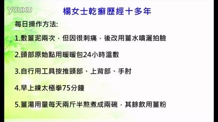 113_干癣案例(杨女士脸皮肤红肿)