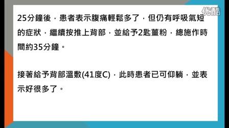 018_急性盲肠炎案例(刘医师柬埔寨)