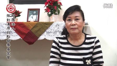 103_卵巢癌末期案例(蔡淑惠8年)