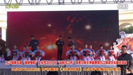 九江文化161203-01 开场舞蹈《酒巷飘香》九江青年舞蹈队表演