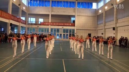 2016年古塘街道第三届全运会广播操比赛-团圈社区
